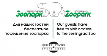 The Leningrad Zoo